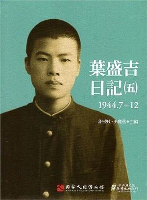 葉盛吉日記(五): 1944.7-12=The Diary of Yeh Sheng-ji vol. 5, 1944.7-12