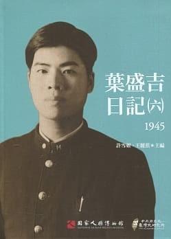 葉盛吉日記(六): 1945=The Diary of Yeh Sheng-ji vol. 6, 1945