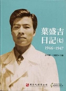 葉盛吉日記(七): 1946-1947=The Diary of Yeh Sheng-ji vol. 7, 1946-1947
