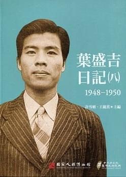 葉盛吉日記(八): 1948-1950=The Diary of Yeh Sheng-ji vol. 8, 1948-1950