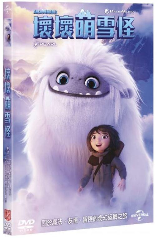 壞壞萌雪怪 Abominable  [錄...