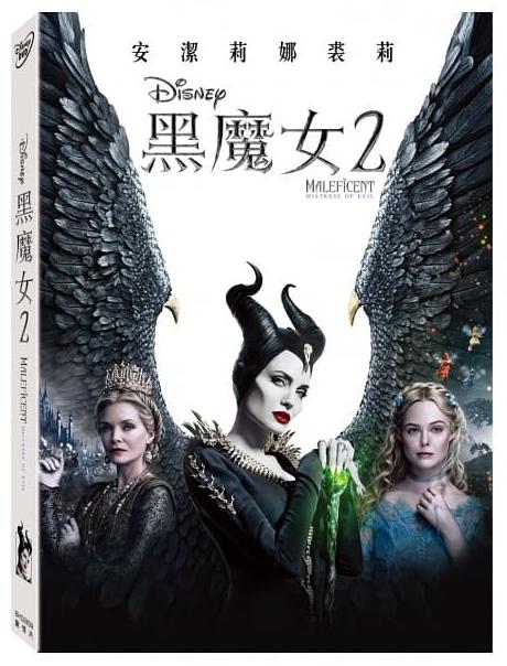 黑魔女2 Maleficent : mi...