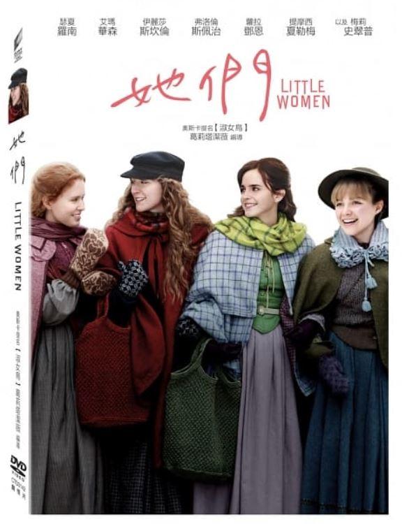 她們 Little Women [錄影資...