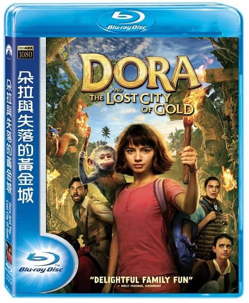 朵拉與失落的黃金城 Dora and the lost city of gold  [錄影資料]=