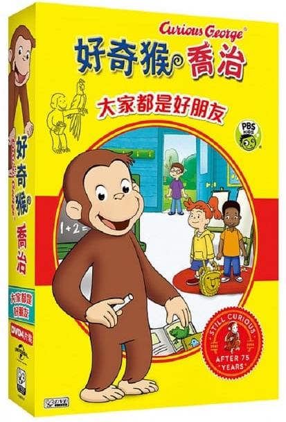 好奇猴喬治 大家都是好朋友 Curious George  [錄影資料]= :