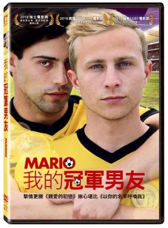 我的冠軍男友 Mario  [錄影資料]...