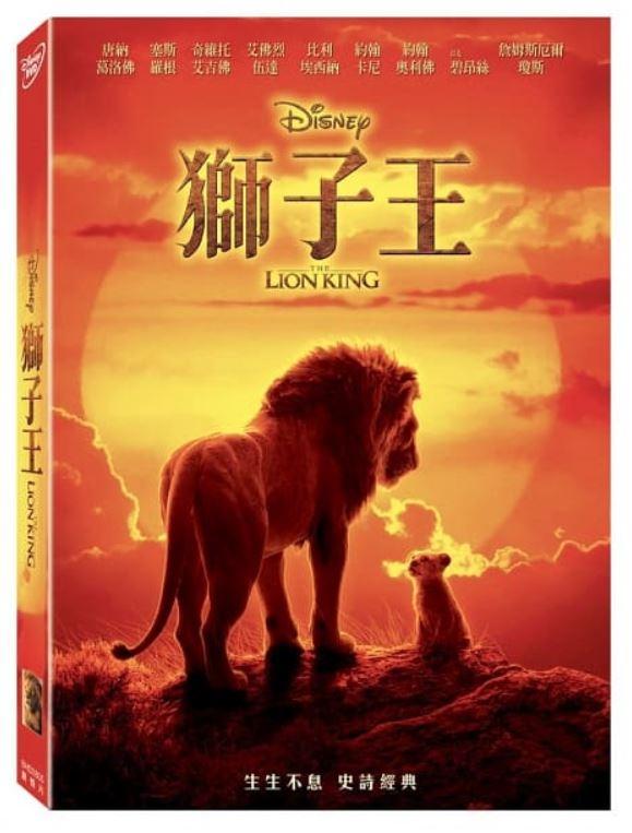 獅子王 The Lion King [錄影資料]=