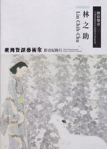 臺灣資深藝術家影音記錄片: 林之助-膠彩樂章 [錄影資料]=