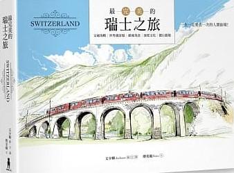 最完美的瑞士之旅: 一生一定要去一次的人間仙境!=SWITZERLAND/ 文少輝, 傅美璇著