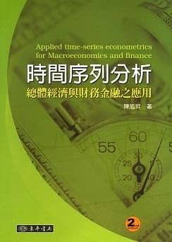 時間序列分析: 總體經濟與財務金融之應用=Applied time-series econometrics for Macroeconomics and finance