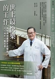 世上最快樂的工作: 神經顯微重建手術權威 杜元坤的行醫哲學