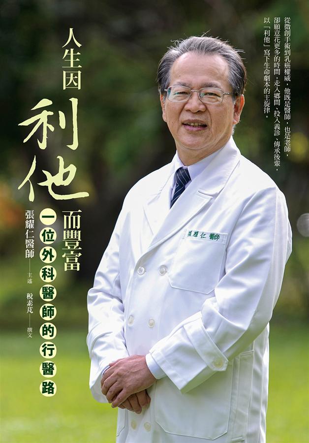 人生因利他而豐富: 一位外科醫師的行醫路