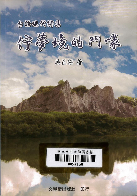 台語現代詩集: 佇夢境的門喙