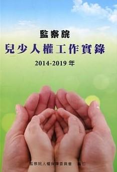 2014-2019年監察院兒少人權工作實錄/