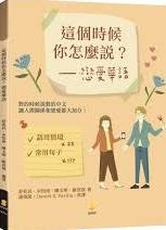 這個時候你怎麼說?──戀愛華語: 對的時候說對的中文,讓人際關係和戀愛都大加分!