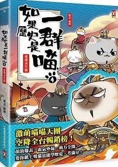 如果歷史是一群喵④: 東漢末年篇【萌貓漫畫學歷史】