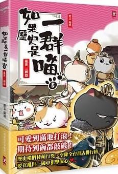 如果歷史是一群喵⑤: 亂世三國篇【萌貓漫畫學歷史】