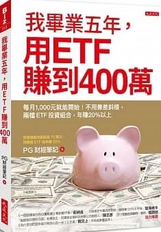我畢業五年,用ETF賺到400萬: 每月1,000元就能開始!不用兼差斜槓,兩檔ETF投資組合,年賺20%以上
