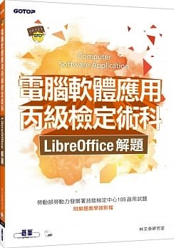 電腦軟體應用丙級檢定術科: LibreOffice解題=Computer Software Application