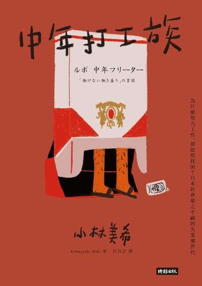 中年打工族: 為什麼努力工作,卻依然貧困?日本社會棄之不顧的失業潮世代