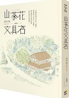 山茶花文具店/