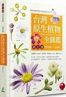 台灣原生植物全圖鑑 第七卷: 苦苣苔科─...