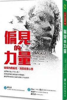 偏見的力量BIASED: 破解內隱偏見,消弭歧視心態/ 珍妮佛.艾柏哈特(Jennifer Eberhardt)著 ; 丁凡譯