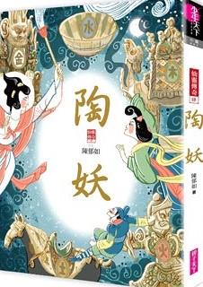 仙靈傳奇(4): 陶妖