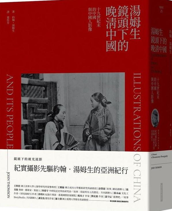 湯姆生鏡頭下的晚清中國: 十九世紀末的中國與中國人影像