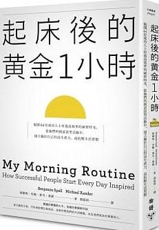 起床後的黃金1小時: 揭開64位成功人士培養高效率的祕密時光,從他們的創意晨型活動中,建立屬於自己的高生產力、高抗壓生活習慣