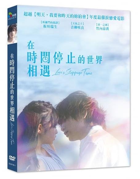在時間停止的世界相遇 [錄影資料]= LOVES STOPPAGE TIME 河合勇人(Hayato Kawai)導演