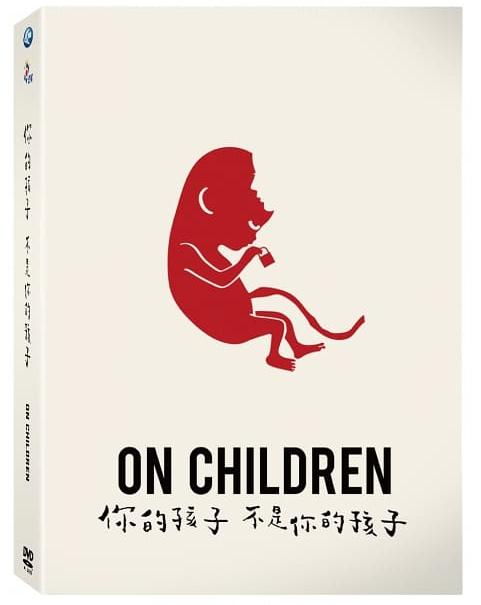 你的孩子不是你的孩子 On Children [錄影資料]=