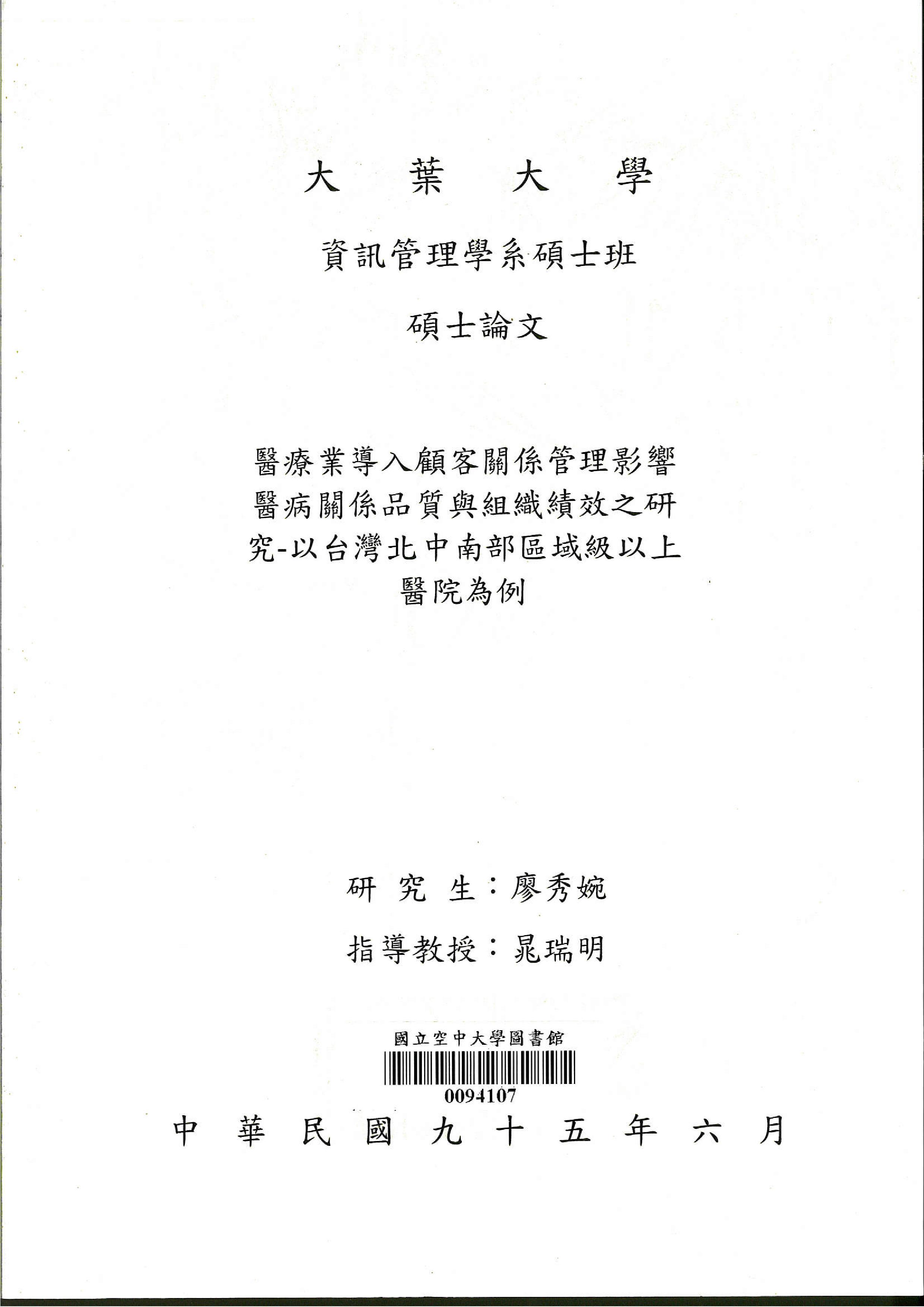 醫療業導入顧客關係管理影響醫病關係品質與組織績效之研究: 以台灣北中南部區域級以上醫院為例=A Study of CRM in Health Care Industry Focused on Influences in Practitioner Relationship Quality and Organizational Performance─Using Regional Hospitals in Taiwan as Example