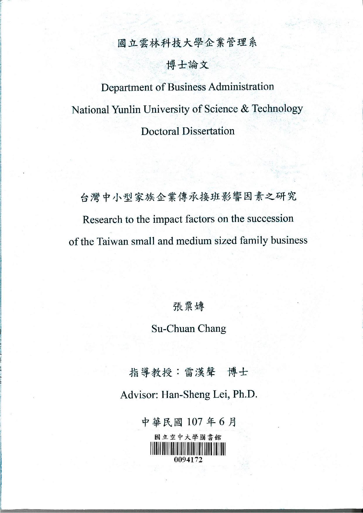 台灣中小型家族企業傳承接班影響因素之研究...