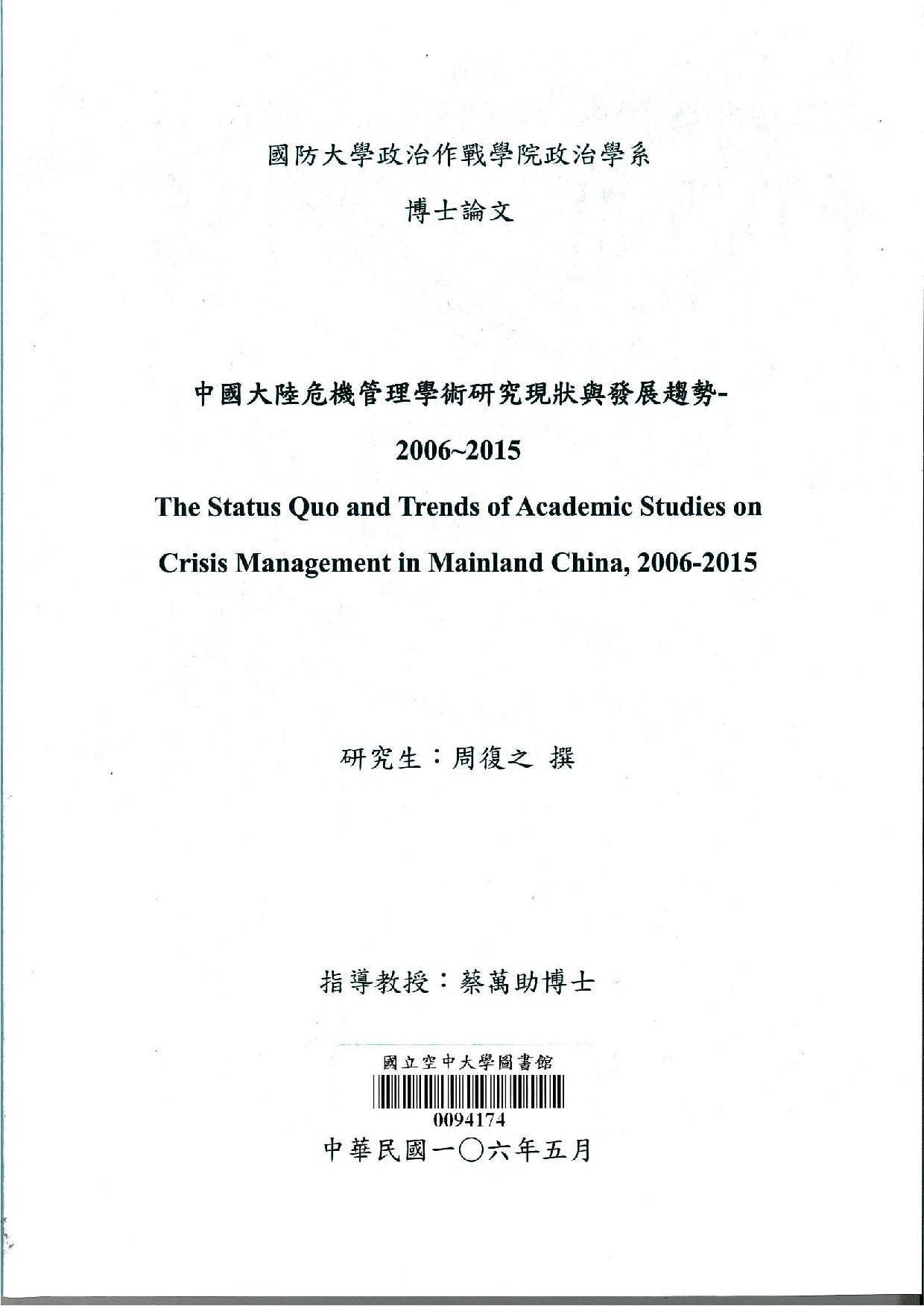 中國大陸危機管理學術研究現狀與發展趨勢-...