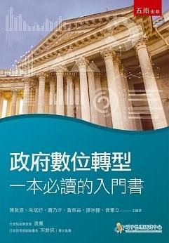 政府數位轉型: 一本必讀的入門書