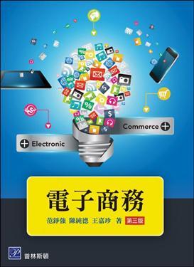 電子商務= Electronic Com...