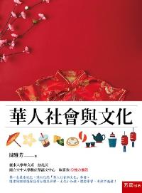 華人社會與文化/