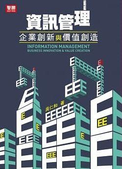 資訊管理: 企業創新與價值創造=Information Management:Business Innovation & Value Creation