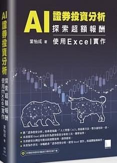 AI 證券投資分析: 探索超額報酬 使用Excel實作