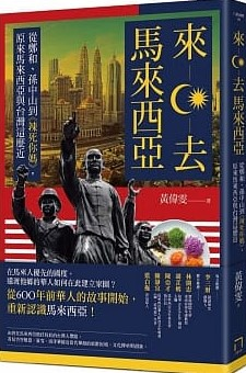 來去馬來西亞: 從鄭和、孫中山到《辣死你...