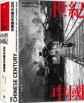 世紀中國: 近代中國百年圖像史