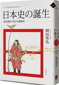日本史の誕生: 東亞視野下的日本建國史