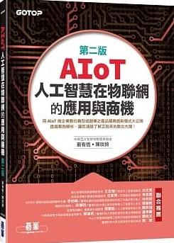 AIoT人工智慧在物聯網的應用與商機/