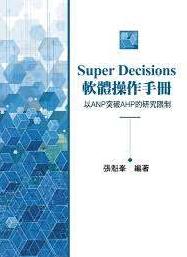 Super Decisions軟體操作手冊: 以ANP突破AHP的研究限制