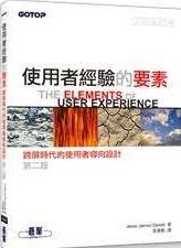 使用者經驗的要素: 跨屏時代的使用者導向設計