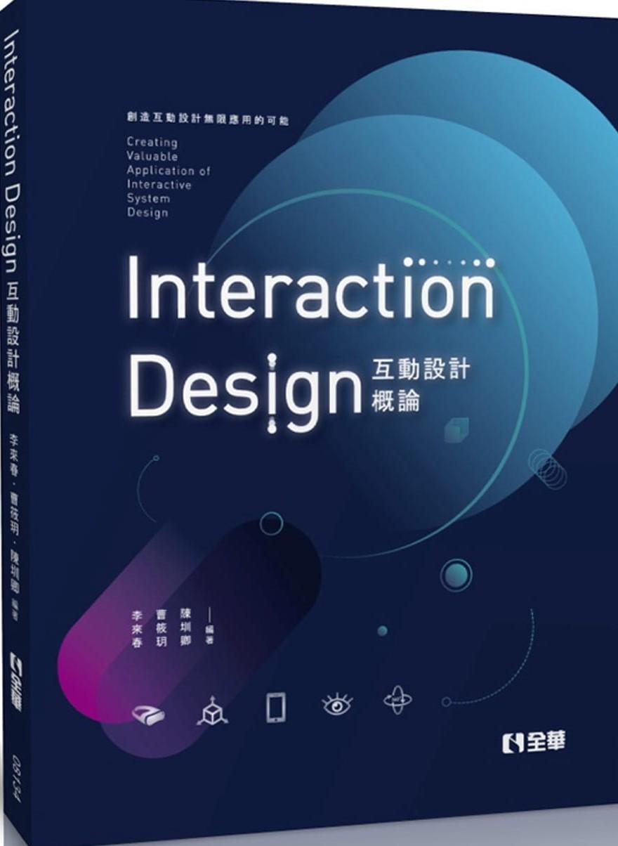 互動設計概論: 創造互動設計無限應用的可...