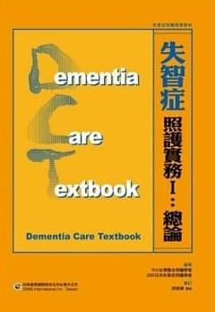 失智症 照護實務Ⅰ: 總論=Dementia Care Textbook TAIC台灣整合照護學會, JSDC日本失智症照護學會編著 ; 邱銘章審訂