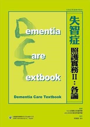 失智症 照護實務Ⅱ: 各論=Dementia Care Textbook TAIC台灣整合照護學會, JSDC日本失智症照護學會編著 ; 邱銘章審訂