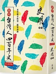 簡明台灣人四百年史: 圖文精華版